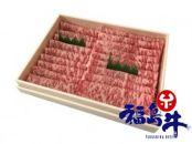 【300g】A5,A4銘柄福島牛サーロインすき焼き用