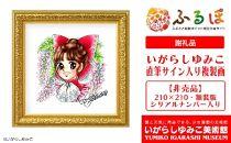 BY15【非売品】いがらしゆみこ直筆サイン入りミレニアム複製画(210×210・額装版・シリアルナンバー入り)
