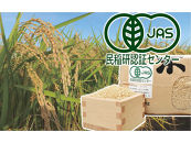 滋賀県産JASオーガニック コシヒカリ 玄米5kgX2