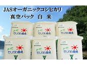 【全3回】滋賀県産JASオーガニックコシヒカリ 白米真空パック5kgX2定期コース