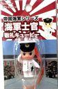 【海軍士官】海上自衛隊コスチュームキューピー