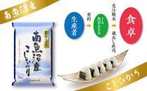 【30年産】JAみなみ魚沼不動の人気No.1南魚沼産こしひかり5kg