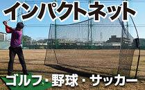 ゴルフネットインパクトネット(野球ネット・サッカーネット)