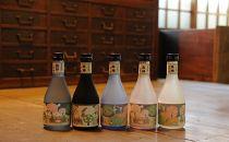 安野光雅デザインラベル 原酒5本セット