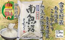 雪室貯蔵《無洗米》南魚沼産コシヒカリ生産者限定15Kg(5Kg×3袋)