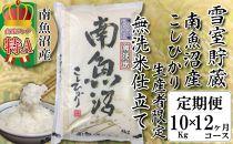 【頒布会10Kg×12回】雪室貯蔵《無洗米》南魚沼産コシヒカリ生産者限定