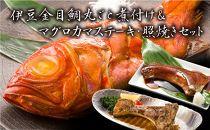 伊豆産金目鯛丸ごと煮付&マグロカマのステーキ・照り焼きセット