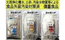 エコデパックスポーツ・行動食セットB(防水袋入)