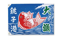 ミニミニ大漁旗1枚