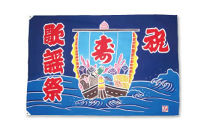 受注生産オリジナル大漁旗(宝船)1枚