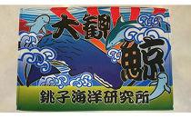 ミニ大歓鯨旗