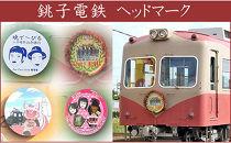 銚子電鉄ヘッドマーク広告掲載権