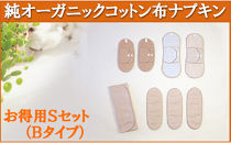 オーガニックコットン布ナプキン【お徳用Sセット】Bタイプ