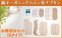 オーガニックコットン布ナプキン【お徳用Mセット】Bタイプ