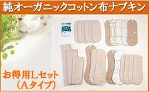 オーガニックコットン布ナプキン【お徳用Lセット】Aタイプ