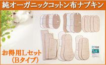 オーガニックコットン布ナプキン【お徳用Lセット】Bタイプ