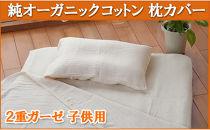 オーガニックコットン【2重ガーゼ枕カバー(ピローケース)】子供用