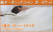 オーガニックコットン【2重ガーゼケット・ハーフサイズ】子供用