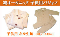 オーガニックコットン【子供・男女兼用ネル長袖パジャマ】90-140cm