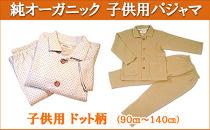 オーガニックコットン【子供・男女兼用ドット長袖パジャマ】90-140cm