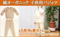 オーガニックコットン【子供・男女兼用裏毛トレーナーパジャマ】90-150cm