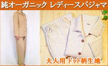 オーガニックコットン【レディース用ドット長袖パジャマ】