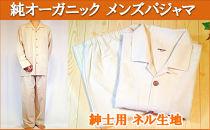 オーガニックコットン【メンズ用ネル長袖パジャマ】