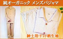 オーガニックコットン【メンズ用ドット長袖パジャマ】