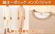 オーガニックコットン【メンズ用裏毛7分パンツパジャマ】