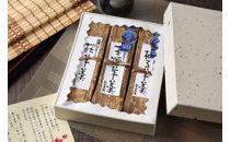 紅葉屋本舗竹皮包みようかん3本セット(本煉・柚子・桜)
