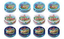 ミヤカンツナ缶詰詰合せセット