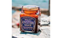 完熟牡蠣のオイスターソース(160g)3個