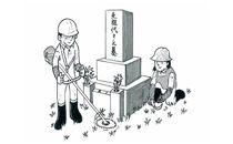 墓地清掃サービス(ご先祖見守りサービス)