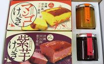 宮古島ケーキ・ジャムふぁいみーるセット