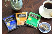 【ヤマト運輸ネコポスでのお届け】 グルメドリップコーヒーお試し3種8杯