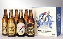 奥能登ビール9本セット