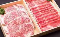 能登牛 王様ステーキ肉と上等すき焼き用肩ロースor上等能登牛ロース