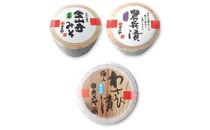 伊豆のわさび、箱根のお漬物セット