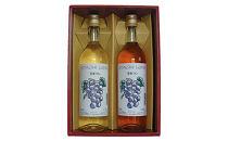 巨峰100%で造った常陸ワイン「巨峰白&ロゼ」のセット