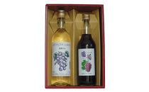 巨峰100%で造った常陸ワイン「巨峰白&葡萄ジュース」のセット