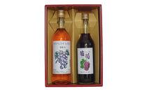 巨峰100%で造った常陸ワイン「巨峰ロゼ&葡萄ジュース」のセット