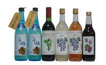「ピュア茨城千姫」と常陸ワイン「山ブドウ交配種小公子・巨峰白・ロゼ」と葡萄ジュースのセット