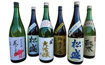 常陸太田「岡部合名会社」松盛手造り日本酒詰合せ