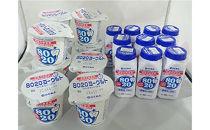 四国乳業8020ヨーグルトセット