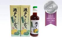 広島産のレモンを使用贅沢ぽん酢瀬戸のしずく