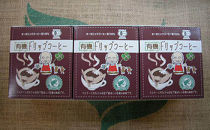 AH01国際機関認定コーヒーをお届け♪有機ドリップバック3箱セット♪【40P】