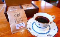 ゆすはら焙煎ドリップバッグコーヒーセット(10個)(COFFEEFLAG)【AC03】