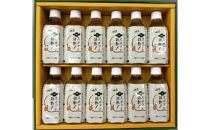 スカッと柿酢12本セット