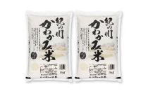 かわかみ米 5kg×2袋