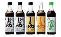 〈和歌山・藤野醤油醸造元〉長期熟成丸大豆醤油詰合せ